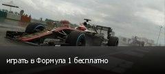 играть в Формула 1 бесплатно