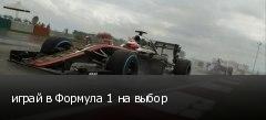 играй в Формула 1 на выбор