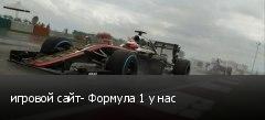 игровой сайт- Формула 1 у нас