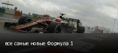 все самые новые Формула 1