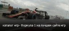 каталог игр- Формула 1 на лучшем сайте игр
