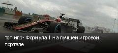 топ игр- Формула 1 на лучшем игровом портале