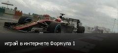 играй в интернете Формула 1