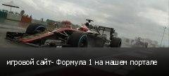 игровой сайт- Формула 1 на нашем портале