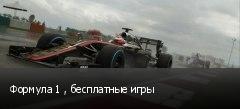 Формула 1 , бесплатные игры
