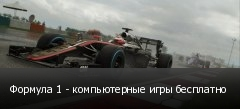 Формула 1 - компьютерные игры бесплатно