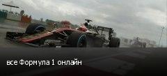 все Формула 1 онлайн