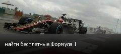 найти бесплатные Формула 1