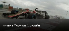 лучшие Формула 1 онлайн