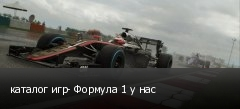 каталог игр- Формула 1 у нас
