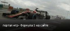 портал игр- Формула 1 на сайте