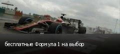 бесплатные Формула 1 на выбор