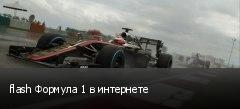 flash Формула 1 в интернете