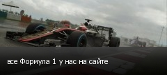 все Формула 1 у нас на сайте