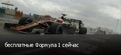 бесплатные Формула 1 сейчас