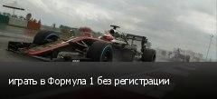 играть в Формула 1 без регистрации
