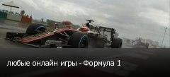 любые онлайн игры - Формула 1