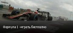 Формула 1 -играть бесплатно