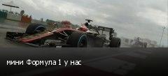 мини Формула 1 у нас