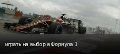 играть на выбор в Формула 1