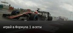 играй в Формула 1 в сети