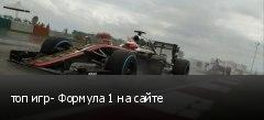топ игр- Формула 1 на сайте