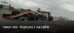 поиск игр- Формула 1 на сайте