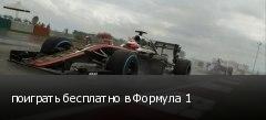 поиграть бесплатно в Формула 1