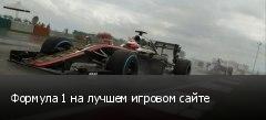 Формула 1 на лучшем игровом сайте