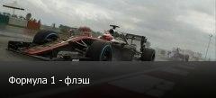Формула 1 - флэш