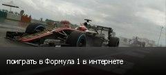 поиграть в Формула 1 в интернете