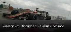 каталог игр- Формула 1 на нашем портале