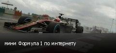 мини Формула 1 по интернету
