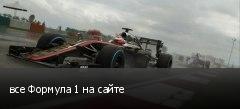 все Формула 1 на сайте