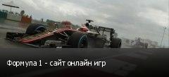 Формула 1 - сайт онлайн игр