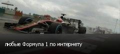 любые Формула 1 по интернету
