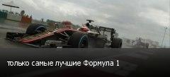 только самые лучшие Формула 1