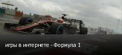 игры в интернете - Формула 1