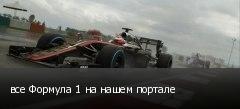 все Формула 1 на нашем портале