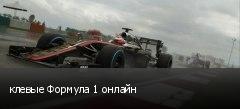 клевые Формула 1 онлайн