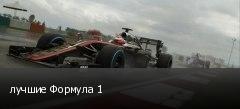 лучшие Формула 1