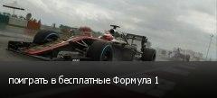 поиграть в бесплатные Формула 1