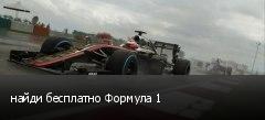 найди бесплатно Формула 1