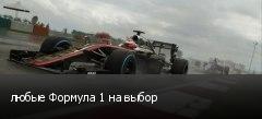 любые Формула 1 на выбор