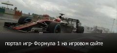 портал игр- Формула 1 на игровом сайте