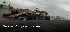 Формула 1 - у нас на сайте