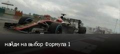найди на выбор Формула 1