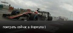 поиграть сейчас в Формула 1