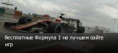 бесплатные Формула 1 на лучшем сайте игр