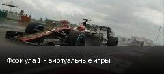 Формула 1 - виртуальные игры
